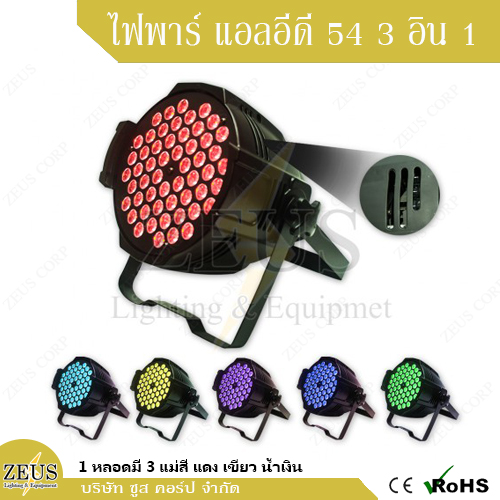 ไฟพาร์ LED 54 3in1 [  54 LED Par Light - 3 in 1 ]