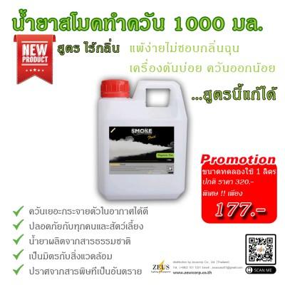 น้ำยาสโมค 1000 มล. น้ำยาควัน 1 ลิตร Fog Fluid ควันเยอะ ไร้กลิ่น ปราศจากน้ำหอม ไม่มีสารพิษ น้ำยาทำควัน Smoke Liquid น้ำยา ทำควัน สโมค ใช้กับ สโม๊ค เครื่องทำควัน
