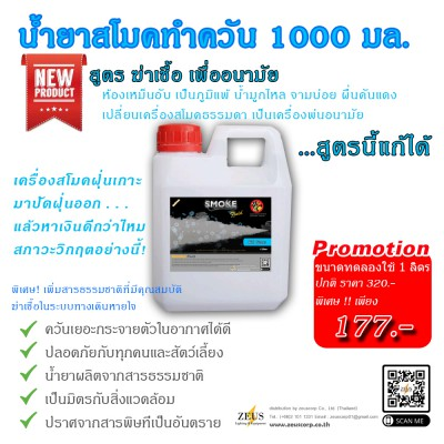 น้ำยาเครื่องพ่นควัน 1000 มล สูตร ฆ่าเชื้อ พ่นอนามัย  น้ำยาสโมค 1 ลิตร พ่นควันฆ่าเชื้อ ขจัดกลิ่นอับ แก้ภูมิแพ้