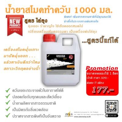 น้ำยา สโมค ทำควัน 1000 มล สูตร พ่นยุง ไล่ยุง ไล่แมลง  น้ำยาสโมค 1 ลิตร