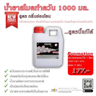 น้ำยาสโมค 1000 มล. น้ำยาควัน 1 ลิตร Fog Fluid กลิ่นอ่อนโยน หอมละมุน ควันเยอะ ไม่มีสารพิษ น้ำยาทำควัน Smoke Liquid น้ำยา ทำควัน สโมค ใช้กับ สโม๊ค เครื่องทำควัน