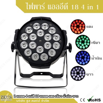 ไฟพาร์ LED 18 4in1 [ 18 LED Par Light - 4 in 1 ]