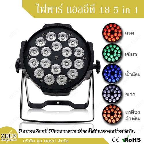 ไฟพาร์ LED 18 5in1 [ 18 LED Par Light - 5 in 1 ]