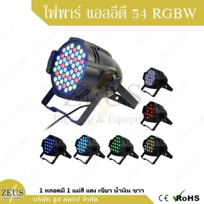 ไฟพาร์ LED 54 RGBW [ 54 LED Par Light - RGBW ]