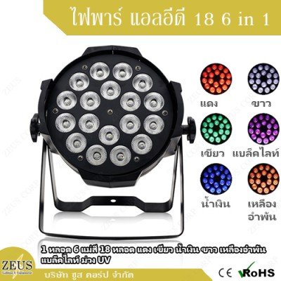 ไฟพาร์ LED 18 6in1 [ 18 LED Par Light - 6 in 1 ]