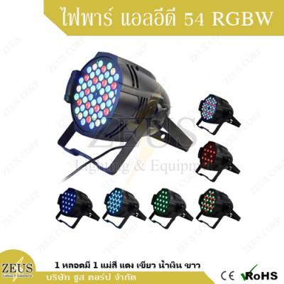 ไฟพาร์ LED 54 RGBW [ 54 LED Par Light - RGBW ]