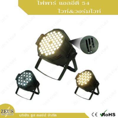 ไฟพาร์ LED 54 ไวท์ & วอร์มไวท์ แสงขาว และ แสงวอร์ม [ 54 LED Par Light - White & Warmwhite ]